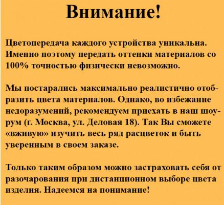 Алекто Угловой